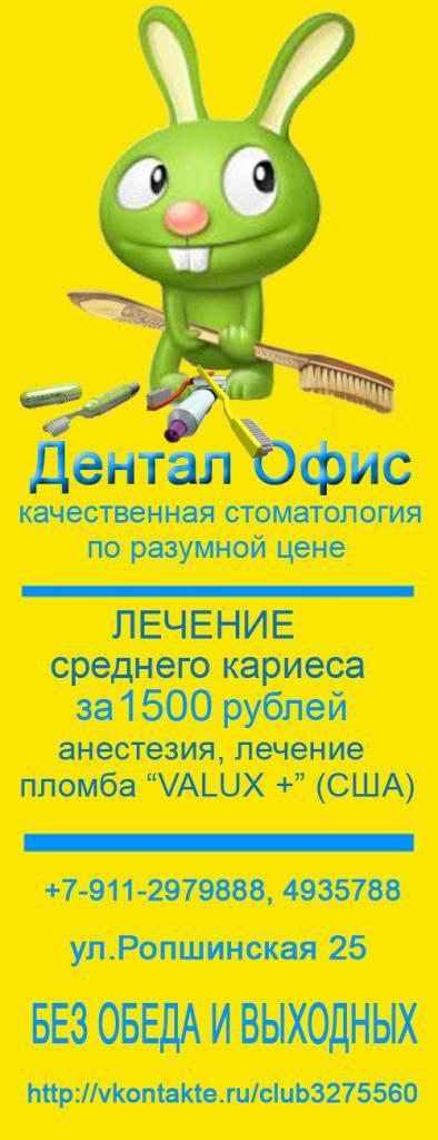 Dental_ofis.jpg