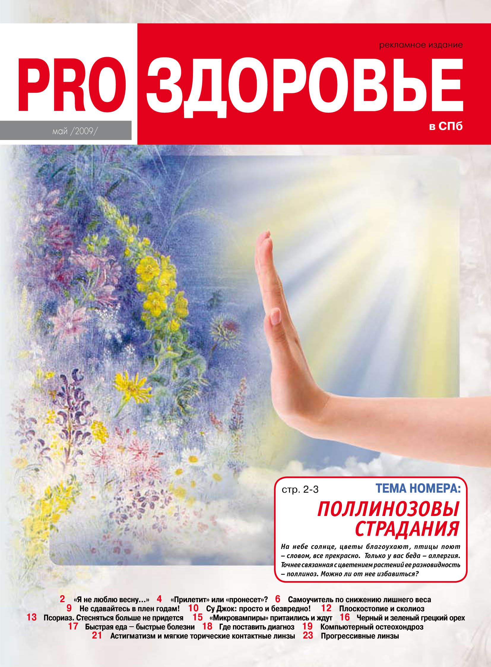 PRO Здоровье в СПб _4_2009.jpg
